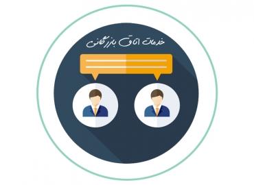 درخواست خدمات خدمات اتاق بازرگانی