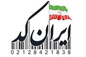 اخذ ایران کد
